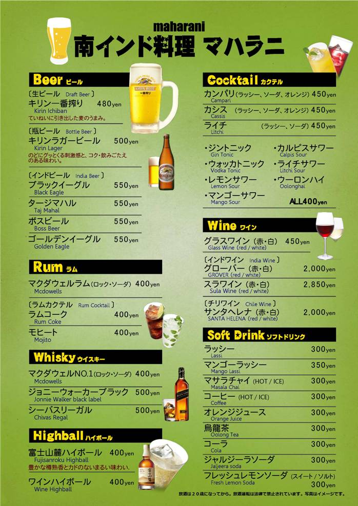 South Indian drink menu